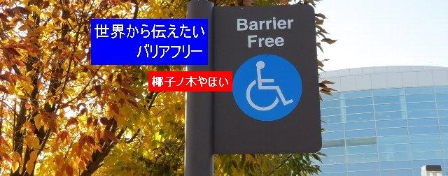 日本で定着しているバリアフリーという言葉、在米の私はあまり聞くことがない。代わりに、高齢者、障がいや病気を持つ人々に対して物理的、精神的な壁を取り去るという意味の言葉として、アクセサビリティー(accessibility...