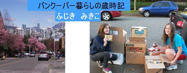 歳時記なので春の話題にするつもりだったが、震災以降、日本全国はもちろん、世界各地で繰り広げられている義援金の募金活動を見ていて気が変わった。今回は、娘の参加している活動について紹介したい。  7年生(13歳)の娘は中学校...