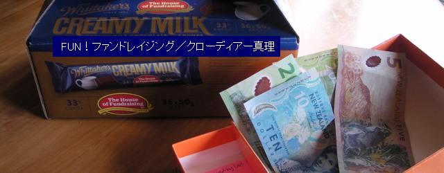 ファンドレイジングというと、「知らないけれど、世の中にいる困っている人を助けてあげるため」の活動というイメージがないだろうか。例えば、「ピンクリボン・デー」に街角に立って、寄付集めをする。学校でガーラ・デー(日本でいう学...