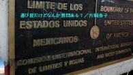 「昨日、ベニート・フアレス空港で大量のコカインが見つかりました」  メキシコシティの中心にある定宿でテレビを見ながら朝ごはんを食べていた。化粧のどぎつい女性キャスターに続いて、白い小袋がぎっしりつまったスーツケースが...