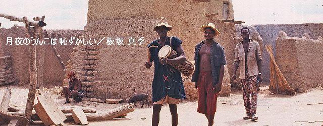 ヌヌマの太鼓はしゃべる。しかも饒舌に語る。 15年以上前、私が数年暮らした、ブルキナファソ西部のヌヌマ民族が住む村では、太鼓が言葉を話せた。それも、人が話すのと変わらないほどのレベルで。 電気のない村の暮らしでは、太鼓...
