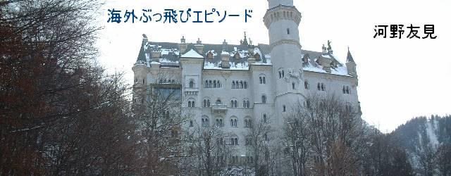 ある年の冬、私は両親と南ドイツを訪れていた。ドイツの冬は、とにかく寒い。そんなことはよーく心得ていた。実際、想像以上の寒さではあったが、雪だるまと比べて果たして本物のだるまはどちら? と自虐的に問うほどの着膨れで耐えてい...