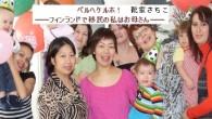 次男が2歳の秋に通っていた外国人母子向けのコミュニティーセンター、ペルヘケルホに新しいメンバーが加わった。彼女の名前はヴィヴィアン。