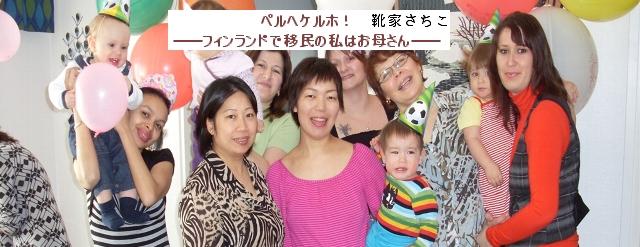 """「どうだった? 今日の難民キャンプは?」家に帰ってきた私に、夫が声をかけた。私は時折、彼のこういう無神経さが気に入らない。日本からフィンランドに戻り、日常生活に何ひとつ不便を被らなくなった""""元外国人""""である夫が、ケルホの..."""