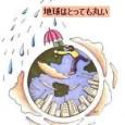 東京では、今年の夏……いや、6月は空梅雨だった。たいして雨も降らないうちにいつの間にか夏! と思っていたら、それもつかの間、8月に入ると雨ばかり。まるで梅雨のような天気で、雨の日の連続記録はなんと21日。40年ぶり、歴代...