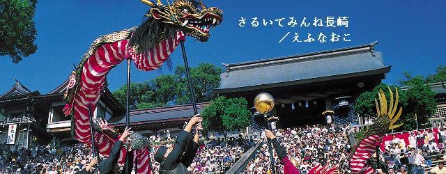 蒸し暑く雨の多かった今秋も10月に入ると爽やかになった。長崎で秋といえば毎年10月7、8、9日にある大祭、長崎くんちを真っ先に思い浮かべる。「くんち」の語源は日付の「9日(くにち)」といわれ、地元では敬意を込めて「おくん...