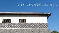 秋の長崎は素晴らしい。長崎が好きならば、どの季節にさるいてみても素晴らしいのだが、暑くも寒くもない、日差しにあふれた爽やかな秋さるきは楽しい。そして10月7日、8日、9日は「くんち」である。長崎っ子である「じげもん」...