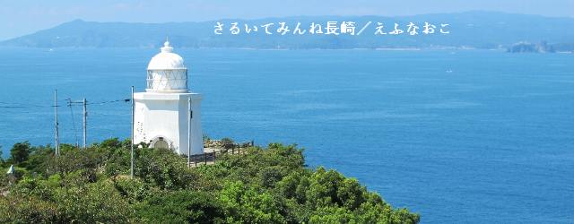 島国の日本、その中で最も島の数が多い長崎県。無人島を含め971もあるという。平戸、五島、壱岐、対馬など歴史上有名な島もあれば、軍艦島のように近年世界遺産になった廃墟の島もある(第9回「軍艦島」参照)。佐世保には九十九島と...