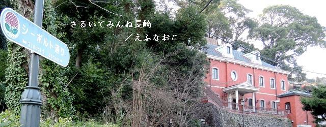 梅雨になると長崎に紫陽花(アジサイ)が咲き始める。アジサイの別名「オタクサ」をご存じだろうか。名付け親は1823年に来日した医師シーボルト。植物学者でもあり、自分の愛した女性「おタキさん」にちなんでアジサイの学名をHyd...