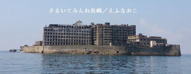 まだまだ残暑が続く日本、異常気象のせいかゲリラ豪雨と大型台風に次々見舞われ、長崎でも激しい雨が何日か降った。ようやく晴れた日、ある島をさるくために長崎港から船に乗る。一時は5,000人超の島民が住み、世界最大の人口密...