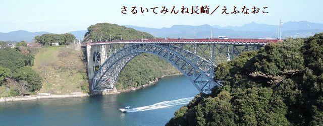 長崎県は島の数日本一、海岸線の長さは全国二位、半島が多く複雑な形をしている。地図を見ると真ん中の大村湾を抱きかかえるように半島が伸び、島が散らばる。船は重要な交通手段だが海が荒れるとお手上げだ。そこで島や岬に橋を架ける。...