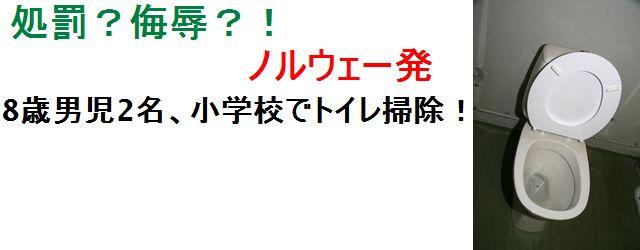 数週間前に地元新聞紙上を賑わしたニュースがこれだ。「8歳男児2名、小学校でトイレ掃除させられる」。日本人にとっては、はっきり言って「だから何?」と言いたくなるようなニュースだが、ここノルウェーではちょっとした議論を巻き起...