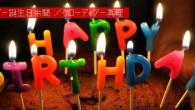 あなたは毎年、自分の誕生日を祝っていますか? 日本にいたころ、小さい時や若い時は別として、歳を重ね、仕事に就き、忙しい生活を送るようになると、私にとって誕生日はそう「特別な日」ではなくなっていった。しかし、ニュージー...