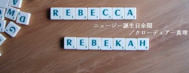 子どもの誕生は家族や親族にとって、ビッグイベントだ。名前は、生まれた子どもへの初めてのプレゼントであり、親は将来のことなどを考えながら、幾つもの名前からたったひとつを選ぶ。日本であれば、各々にとって大切な意味を持つ漢字を...