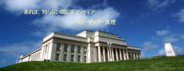 今からさかのぼること17年。私が家族も知り合いもいないニュージーランドにやって来た時、夫は言った。「日本にいた時と同じような環境にひたれるところがあってもいいんじゃない?」と。私は小学校時代からの考古学好きが高じて大学...