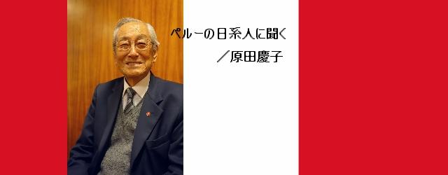 前回登場して頂いたカトウ神父に「古い二世のお話を伺いたい」と相談したところ、日系社会の重鎮、ヘラルド・マルイ・タカヤマさんを紹介してくれた。広島出身の父と福岡出身の母を持つ日系二世で、今年84歳。マルイさんは旧リマ日本人...