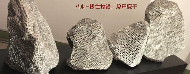 リマを拠点に活動する石彫家、青木通子さん。2003年から幾度もの個展を成功させ、ペルー全国銀のコンクール(2006年)入賞を皮きりに、ペルー北米文化協会主催の全国彫刻コンクール(2009年)では準優勝、ペルー経済研究...