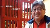 リマ市サン・イシドロ区に暮らす大森雅人さん、56歳。小学校からずっと野球一筋の人生を送ってきた彼は、仙台大学体育学部を卒業後、非常勤の野球監督として埼玉の県立高校に着任した。