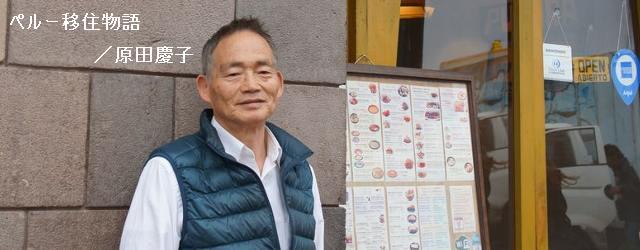 ペルーの古都クスコにあるペルー料理店「プカラ」。創業28年、日本の旅行ガイドブックでもおなじみの老舗レストランだ。この店のオーナーシェフは、横浜出身の鈴木健夫さん(67歳)。職人肌の鈴木さんが作る正統派のペルー料理は何度...