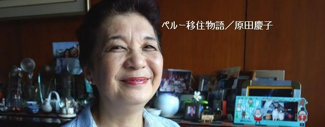 リマ市ヘスス・マリア区の一等地で、ビンゴホールとレストランの経営に携わる藤井永里子さん(65歳)。お料理上手で巷に知られる彼女だが、もともとは織物を教えるために来秘したそうだ。京友禅の意匠を手掛ける家庭に育った永里子...