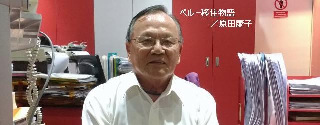 リマに本社を置く日系旅行代理店レアル・ツール。同社の日本担当部長、小島良弘さんを訪ねた。在秘50年、来月には78歳を迎える小島さんだが、実年齢よりずっと若々しく見える。その秘訣は30年以上続けているというテニスのせいだろ...