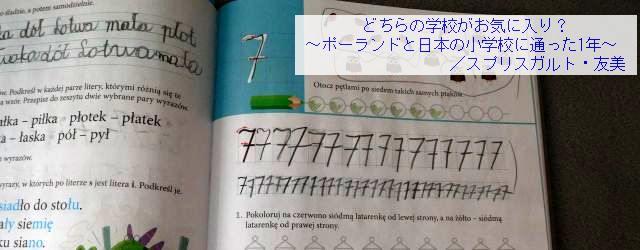文字を習い始めるということは、数字も習い始めるということ。日本もポーランドも同じアラビア数字を使っているのだから、数字の書き方に困ることはないだろうと思ったら大間違い。実は微妙に異なる数字がいくつかあるのだ。    例え...