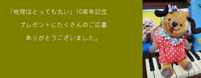 たくさんのご応募ありがとうございました。各当選者は以下の方に決定いたしました。   1『子どもがひとりで遊べない国、アメリカ』(谷口輝世子著)  東京都の仙田 久美さま 2『棄国子女 転がる石という生き方』(片岡恭子...