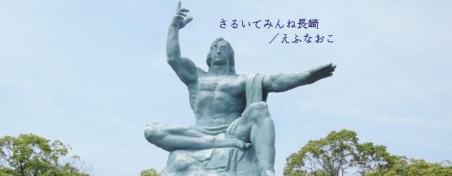 毎年、夏が近づくと、長崎各地で原爆の犠牲者を追悼し、平和を祈る催しが行われる。長崎市では8月6日朝8時15分にサイレンが鳴り、広島での原爆投下による犠牲者に黙祷を捧げる。その数日後、同じ惨禍が長崎でも起こることを当時誰が...