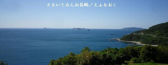 長崎市中心部から車で郊外の西彼杵(にしそのぎ)半島に向かうと景色が一変する。賑やかな街と大型客船の浮かぶ港は姿を消し、細長い海岸線に緑の丘陵が迫ってくる。海と山に挟まれ走ること1時間弱、外海(そとめ)に到着。2005...
