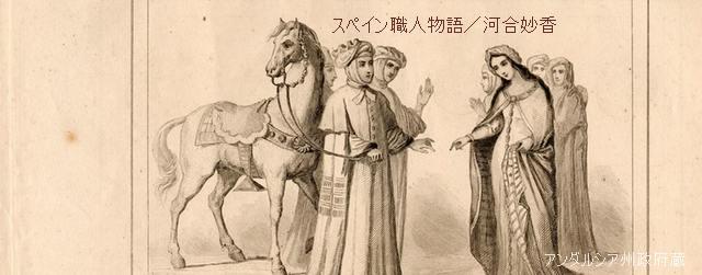 「いやあ、あのねぇ……」 ゆっくり言葉を探すフリオさん。   「モリスコはもうスペインには残っていないのだ。その歴史を知っているかい? 1609年に、フェリペ3世が『モリスコ追放令』したからね」 「まあ!? でも、職人と...