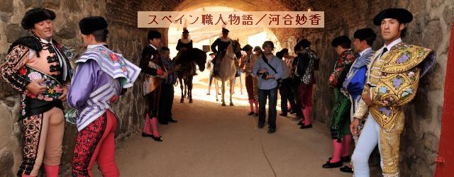 「闘牛」という言葉は、すっかり日本に定着しています。 赤い布を振る闘牛士の姿も、簡単にイメージできます。 しかし、闘牛の細かいルールや意味については、それほど知られてはいません。 知りたくても、資料が少ないのです。 ...
