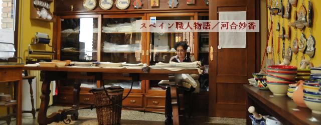 夏のある週末の爽やかな朝、チリンと、メッセージの着信があり、見ると、エミコさんからでした。この連載の、ダマスキナードの回(6回,7回,8回)に登場してくれた、金や銀の糸を扱う職人的アーティストです。九州に伝わる伝統工芸・...