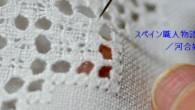デスイラードというレース編みの手法が、他の国*にもあるのかどうか知りません。少なくとも日本で見た覚えはありません。スペイン語に訳せば、それがどんな技法かおわかりいただけるでしょう。「デスイラード」とは、「糸を抜く」「糸を...
