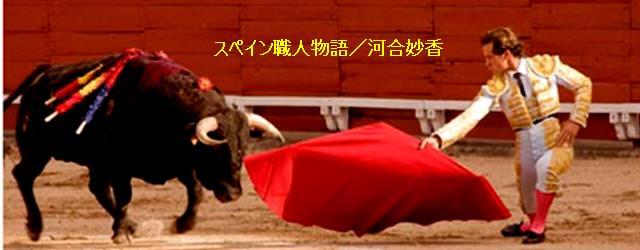 殺らなければ、刺(や)られる。 それが「闘牛」の宿命です。 岩のようにがっしりした身体と鋭い2本の角を持つ、この戦いのために造られた「闘牛」という種。その巨体の脊髄に1メートルもある細い剣を差し込んでトドメを刺すのは、日...