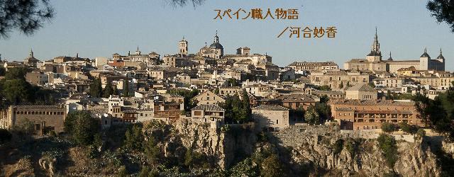 石畳を一歩踏み出すごとにつま先から歴史を感じるトレドに住み始めて3年目のこと。日本の雑誌やムックで、トレドの家とデコレーションを紹介する仕事が始まりました。 アラブ式パティオを持つ美しい家が無数にあるトレドのインテリ...