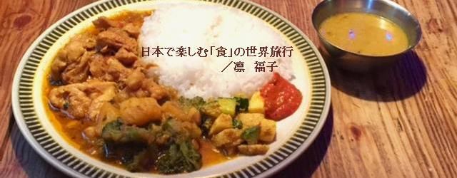 どこの国にも、国民食と言われるような、もっともオーソドックスな定番メニューがあるものだ。日本ならもっと粗食だと一汁一菜と呼ばれる、ごはんに味噌汁におかず一品。日常的にランチなどで親しまれている「定食」は、おかずが一品では...