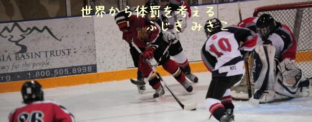 """日本の高校3年生に相当する息子は、小学1年生からアイスホッケーを続けている。学校とは関係のない市単位の""""マイナーリーグ""""と呼ばれるものに所属していて、コーチのほとんどが保護者のボランティアだ。夫も息子が1年生から5年生ま..."""