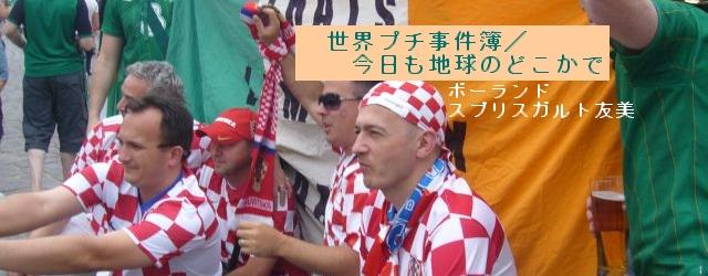 ポーランド・ウクライナ共催で行われたEURO2012(サッカー欧州選手権)が7月1日、幕を閉じた。ポーランドで共催されることが決まってから5年、スタジアムの設立が間に合わない、駅の改修が終わらない、交通整備がまだだ、ボラ...