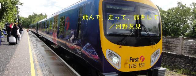 著書『イギリス鉄道でめぐるファンタジーの旅』に書いた、イギリスの鉄道で困ることと言えば、Delay=遅れ、である。イギリスの鉄道が遅延することは多々あり、日本の比ではない。そのため、乗り継ぐ予定の列車に間に合わなかったり...