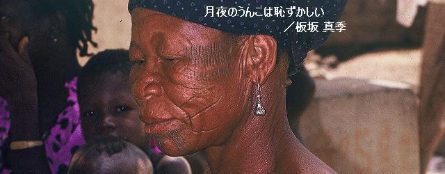 肌が黒い西アフリカの人びとにとって、刺青はあまり意味をなさない。かつて私が暮らしたヌヌマ民族の村では、剃刀で顔や腕、胸に細かい傷をびっしりと刻み、その傷跡で肌一面に幾何学模様を描く慣習があった。これを専門用語で瘢痕分身、...