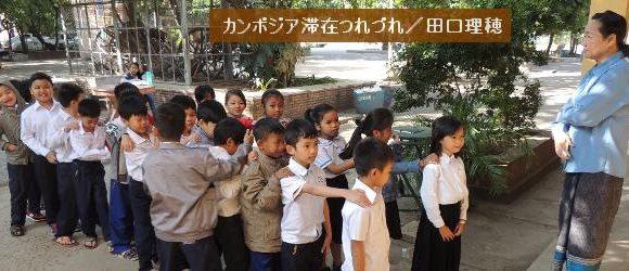 第3回 カンボジアの学校