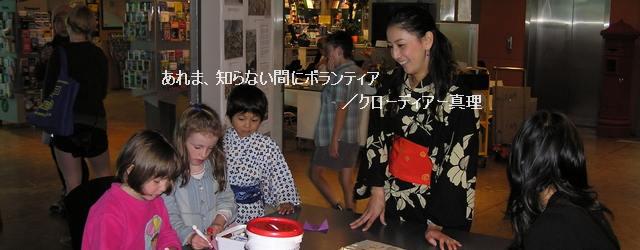 第3回 日本人だから、ボランティア コミュニティ編