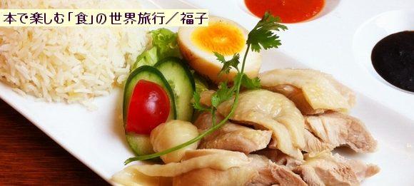 第3回 ハイナンチーファン -海南雞飯- シンガポール