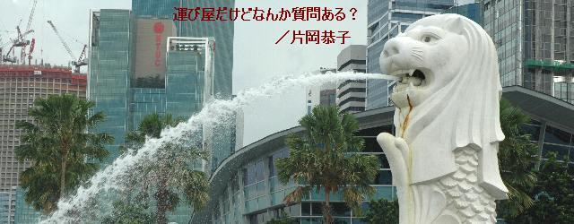第16回 行きつけの国~その9シンガポール~