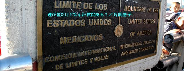 第34回 続メキシコ無情