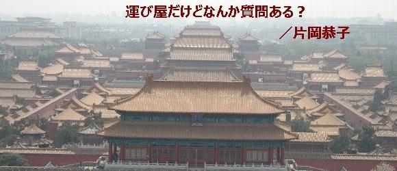 第7回 行きつけの国~その4中国~