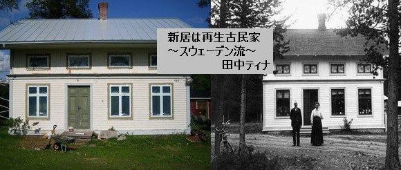 第11回(最終回)理想の家は3軒目?!