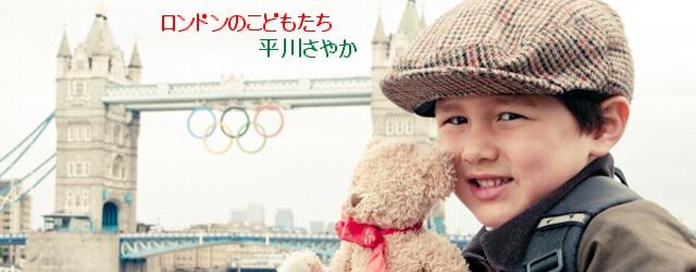 第4回 オリンピックと子どもたち