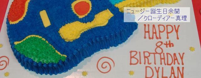 第6回(最終回) 誕生日会の目玉は、やっぱりケーキ!