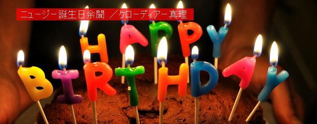 第1回 みんな一緒の誕生日?